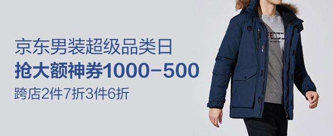 京东男装超级品类日 抢大额神券1000-500 跨店2件7折3件6折