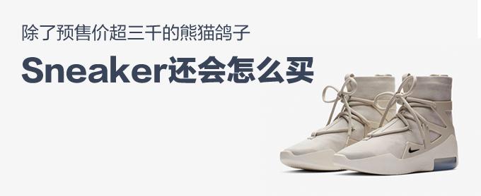 除了预售价超三千的熊猫鸽子  Sneaker还会怎么买