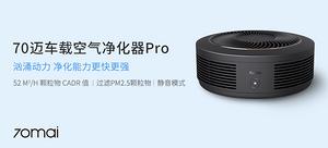 【轻众测】70迈空气净化器 Pro