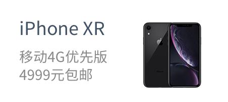 iPhone XR 移动4G优先版 4999元包邮