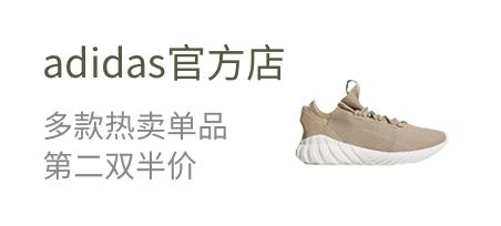 adidas官方店 多款热卖单品 第二双半价