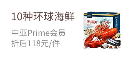 10种环球海鲜 中亚Prime会员 折后118元/件