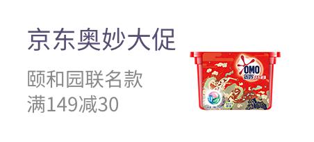 京东奥妙大促 颐和园联名款 满149减30