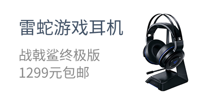 雷蛇游戏耳机 战戟鲨终极版 1299元包邮