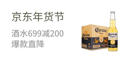 京东年货节 酒水699减200 爆款直降