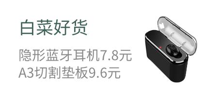 白菜好货 隐形蓝牙耳机7.8元 A3切割垫板9.6元