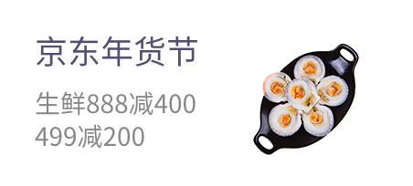 京东年货节 生鲜888减400 499减200