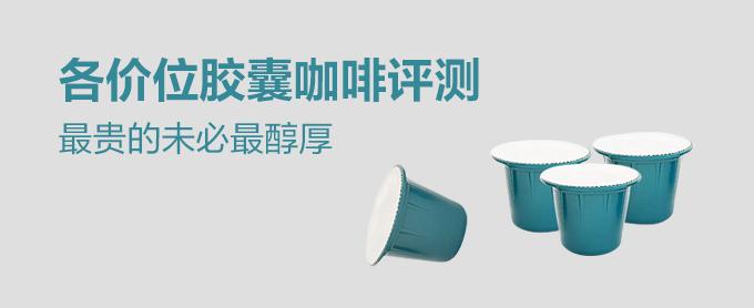 各价位胶囊咖啡评测 最贵的未必最醇厚