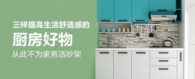 三样提高生活舒适感的厨房好物 从此不为家务活吵架