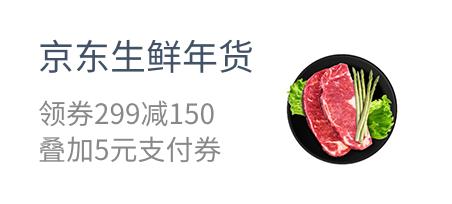 京东生鲜年货 领券299减150 叠加5元支付券