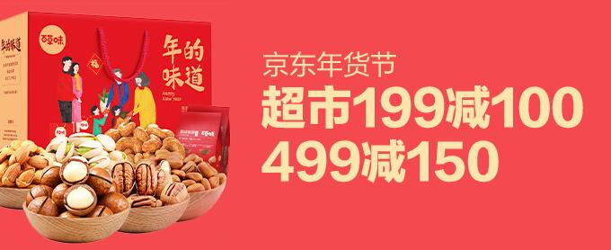 京东年货节 超市199减100 499减150