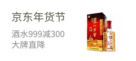 京东年货节 酒水999减300  大牌直降