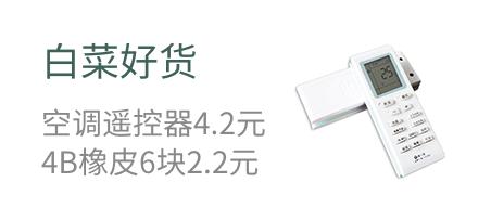 白菜好货 空调遥控器4.2元 4B橡皮6块2.2元