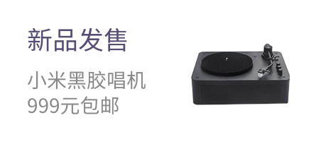 新品发售 小米有品黑胶唱机 999元包邮