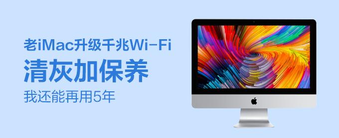 老iMac升级千兆Wi-Fi 清灰加保养我还能再用5年