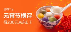 """【值得Try】元宵节——""""我""""家的民俗横评"""
