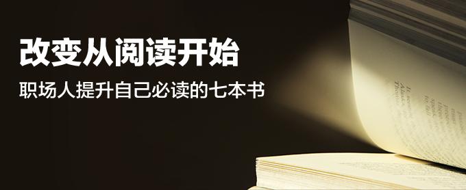 职场人提升自己必读的七本书,改变从阅读开始