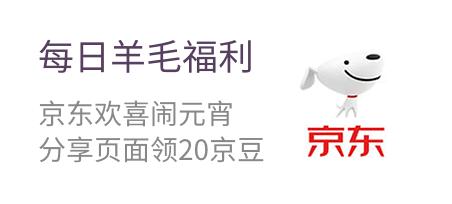 每日羊毛福利  京东欢喜闹元宵 分享页面领20京豆