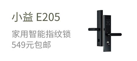 小益 E205  家用智能指纹锁  549元包邮