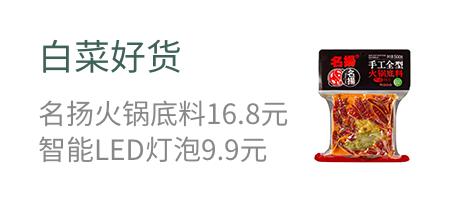 白菜好货  名扬火锅底料16.8元  智能LED灯泡9.9元