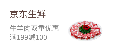 京东生鲜  牛羊肉双重优惠  满199减100