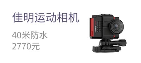 佳明运动相机 40米防水  2770元
