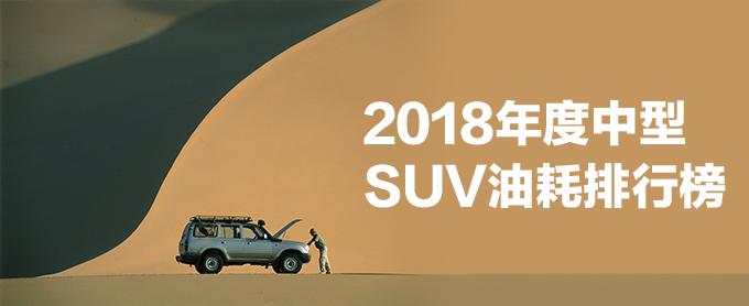 车榜单:2018年度中型SUV油耗排行榜