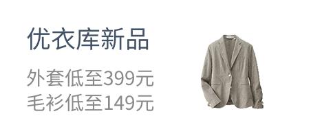 优衣库新品  外套低至399元  毛衫低至149元