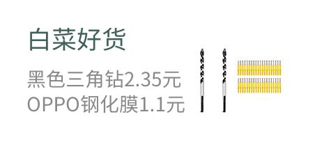白菜好货  黑色三角钻2.35元  OPPO钢化膜1.1元