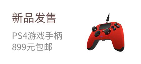 新品发售  PS4游戏手柄  899元包邮