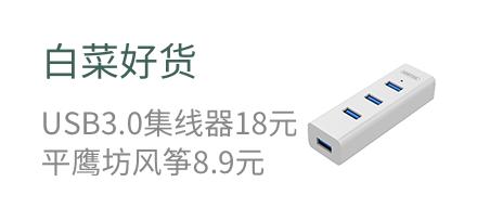 白菜?#27809;?USB3.0集线器18元 平鹰坊风筝8.9元