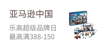 亚马?#20998;?#22269; 乐高超级品牌日 最高满388-150