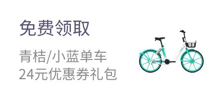 免费领取 青桔/小蓝单车 24元优惠券礼包