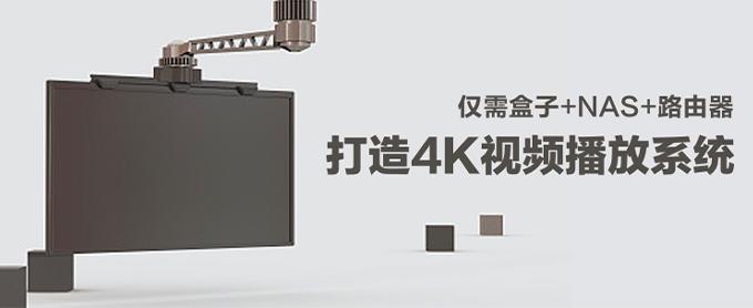 仅需盒子 NAS 路由器,打造4K视频播放系统