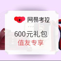 网易考拉 值友专享600元优惠券礼包
