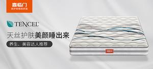 喜临门 乳胶弹簧床垫 天丝面料 椰棕硬床垫 时光