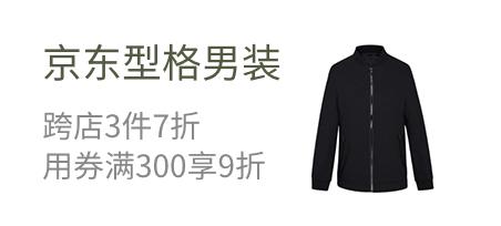 京东型格男装 跨店3件7折 用券满300享9折