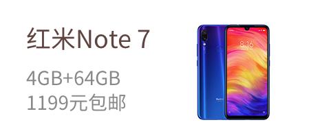 ?红米Note 7  4GB 64GB  1199元包邮