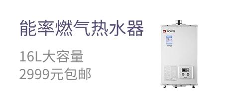 能率燃气热水器  16L大容量  2999元包邮