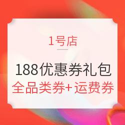 1号店 188元全品类优惠券礼包