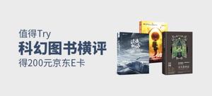 【值得Try】得200元京东E卡——科幻图书横评