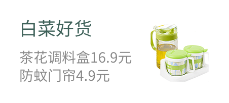 華為/iPhone鋼化膜、茶花玻璃調料盒、防蚊門簾等
