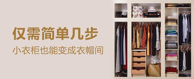 這樣設計,一個衣柜就是一個衣帽間