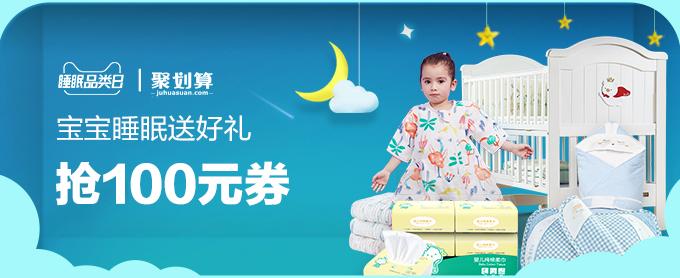 天猫精选 宝宝睡眠日 专场优惠抢满400减100优惠券