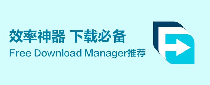 效率神器,下载必备--Free Download Manager推荐