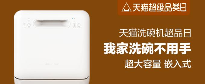 """天猫精选 """"洗碗机""""超级品类日 促销专场"""