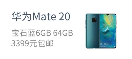 华为Mate 20  宝石蓝6GB 64GB  3399元包邮