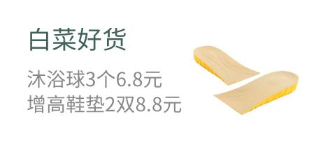 白菜好货  沐浴球3个6.8元  增高鞋垫2双8.8元