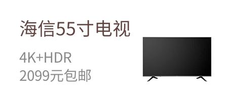 海信55寸电视  4K HDR  2099元包邮