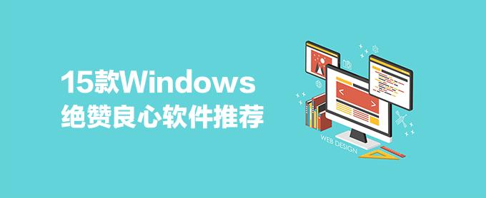 15款Windows绝赞良心软件,找了一年终于?#19994;?#20182;们···